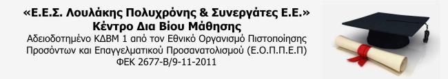 ΕΕΣ Λουλάκης Πολυχρόνης & Συνεργάτες
